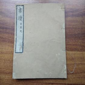 和刻本《书牍日用文》卷之一   明治7年(1874年)出版 书式类语 口上书类  复杂式  春暖之时差。秋凉之砌等    草书书法优美流畅
