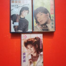 韩宝仪磁带  3盘:韩宝仪名曲专集、粉红色的回忆、舞女(无歌词)