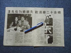 温兆伦(2页2面)