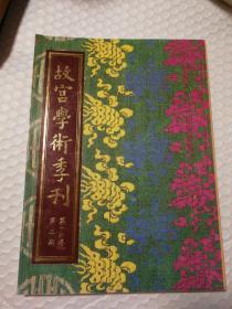故宫学术季刊(第十六卷第二期)