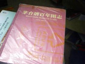 茅台酒百年图志1915-2015