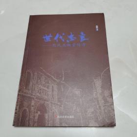 世代忠良——熊氏五椒堂传奇