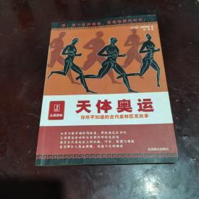 天体奥运:你所不知道的古代奥林匹克故事