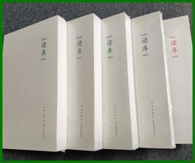 5本合售 读库 2020年 2004 2003 2002 2001 2000 全新正版 原装塑封