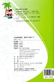 孟建平系列丛书:小学滚动测试  数学 六年级下(2019年 人教版)