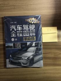 汽车驾驶全程图解(手动挡 全彩精华版)