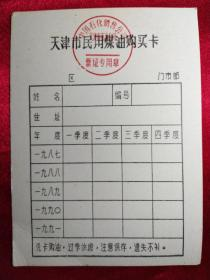 天津市民用煤油购买卡
