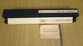 二玄社 早期复制绢本立轴 《张瑞图 草书五言律诗幅》字心尺寸175*48厘米