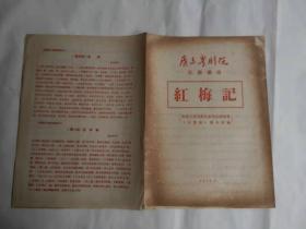 广东粤剧院三团演出—红梅记(戏单)