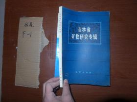 吉林省矿物研究专辑