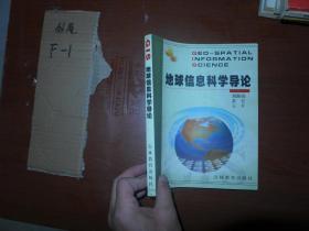 地球信息科学导论