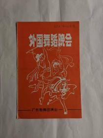 广东歌舞团演出—外国舞蹈晚会(节目单)