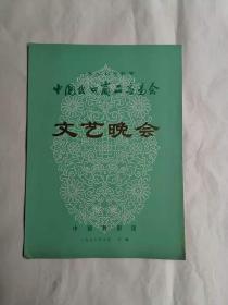 一九七八年秋季中国出口商品交易晚会—文艺晚会 (节目单)