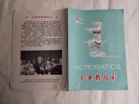 上海杂技团节目单