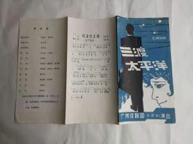 七场话剧—三渡太平洋(节目单)