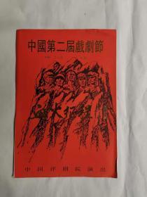 中国第二届戏剧节—血火征程(戏单)
