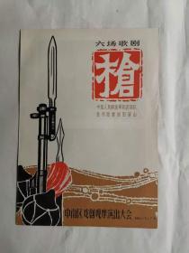 1965年中南区戏剧观摩演出大会:中国人民解放军武汉部队胜利歌舞剧团演出六场歌剧—枪(戏单)