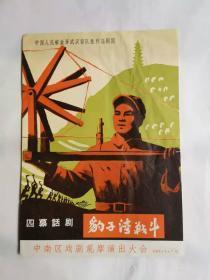 1965年中南区戏剧观摩演出大会:中国人民解放军武汉部队胜利歌舞剧团演出四幕话剧—豹子湾战斗(戏单)
