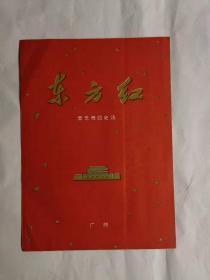 东方红音乐舞蹈史诗(广州)