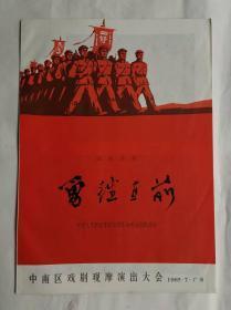 1965年中南区戏剧观摩演出大会:中国人民解放军武汉部队胜利话剧团演出四场话剧—勇往直前(戏单)