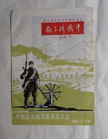 1965年中南区戏剧观摩演出大会:湖北省武汉市京剧团演出八场京剧—豹子湾战斗(戏单)