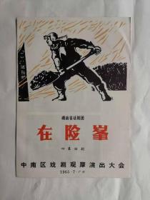 1965年中南区戏剧观摩演出大会:湖南省话剧团四场话剧—在险峰(戏单)