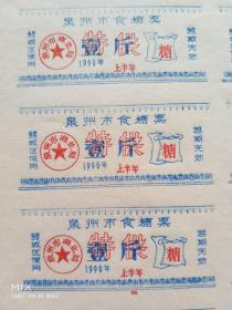1990年泉州市食糖票小版(2x6=12枚)