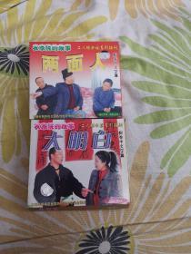 二人转电视系列短剧:两面人、大明白。(两盒装,合售18元。)