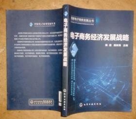 电子商务经济发展战略