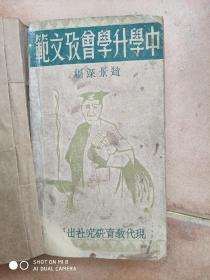 中学升学会考文范(民国1937)