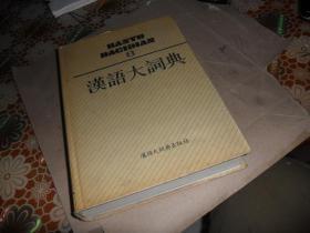 汉语大词典(8) 第八卷 一版一印【护封硬精装】16开本