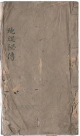 清代名师<陈青芳﹥秘录《地理秘传》