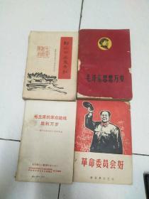 毛泽东思想万岁! 革命委员会好!韶山日出东方红等四本合售