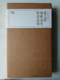 珍本印谱丛刊·赵之琛补罗迦室印谱两种