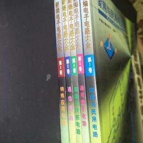 新编电子电路大全【第1 ,3,4,5,6卷】五册合售