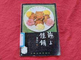 海上佳肴 89年1版1印