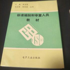 标准编制和审查人员教材 (印2000册)