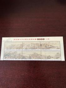 特699 日月合璧五星连珠图古画邮票 2020年 上下边 随机发货 6全