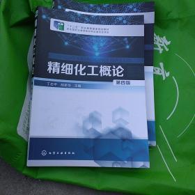 精细化工概论(丁志平)(第四版)