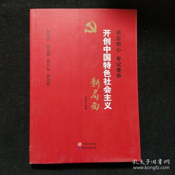 开创中国特色社会主义新局面