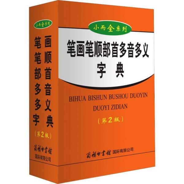 笔画笔顺部首多音多义字典(第2版)/小而全系列