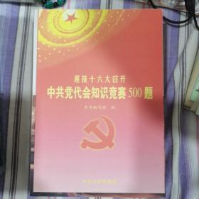 中共党代会知识竞赛500题
