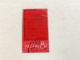 文革8分毛主席语录邮票《新世界》