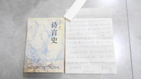诗言史(作者毛笔签名印章赠书,书内还有信札)070208