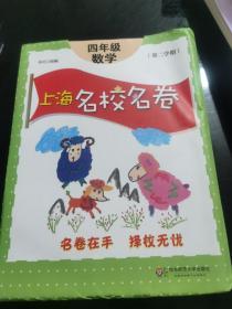 上海名校名卷:四年级数学(第二学期)