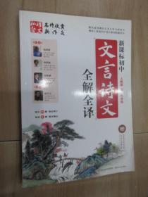 新课标初中文言诗文全解全译(人教版)(7-9年级)