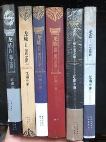 龙族:火之晨曦、悼亡者之瞳、黑月之潮(上中下)、奥丁之渊(全六册)
