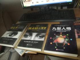 微表情心理学,读心术,九型人格