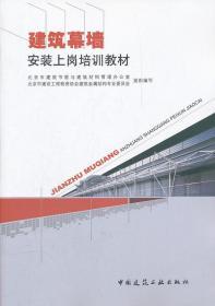 建筑幕墙安装上岗培训教材 北京市建筑节能与建筑材料管理办公室