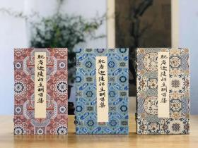 《驼庵迦陵师生酬唱集》木版刷印,红蓝墨三色合售,全新